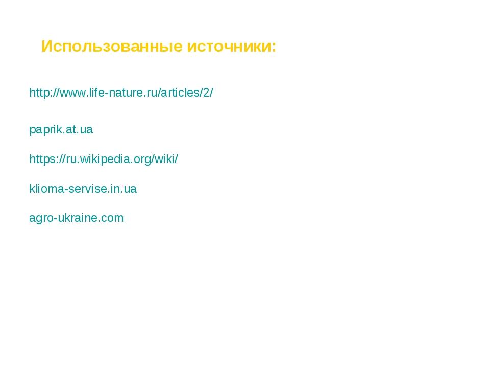 Использованные источники: http://www.life-nature.ru/articles/2/ paprik.at.ua...