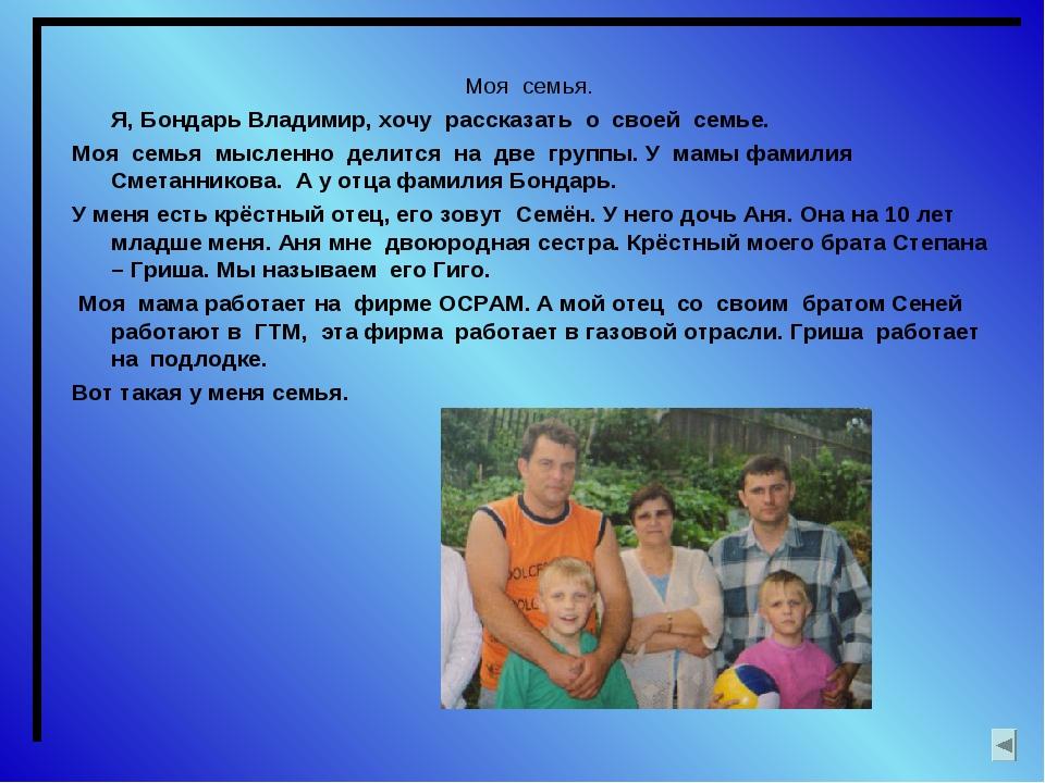 применяют рассказ о своей семье картинки небес