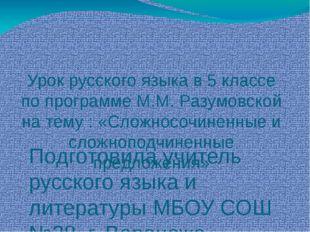 Урок русского языка в 5 классе по программе М.М. Разумовской на тему : «Сложн