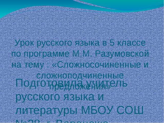Урок русского языка в 5 классе по программе М.М. Разумовской на тему : «Сложн...