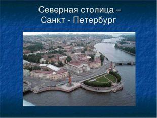 Северная столица – Санкт - Петербург