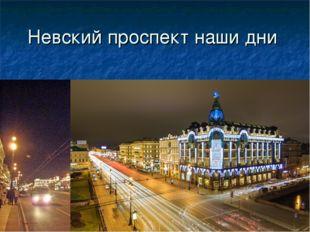 Невский проспект наши дни