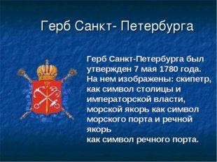 Герб Санкт- Петербурга Герб Санкт-Петербурга был утвержден 7 мая 1780 года. Н