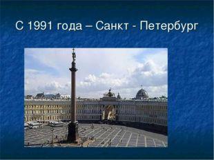С 1991 года – Санкт - Петербург
