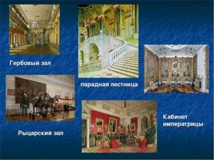 Гербовый зал парадная лестница Рыцарский зал Кабинет императрицы