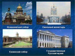 Исаакиевский собор Казанский собор Смольный монастырь Государственный Русский