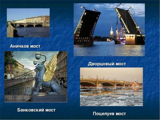 Аничков мост Дворцовый мост Банковский мост Поцелуев мост