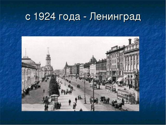 с 1924 года - Ленинград