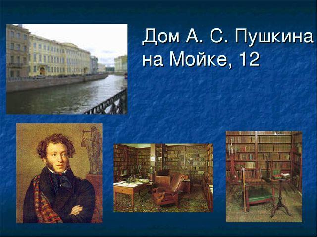 Дом А. С. Пушкина на Мойке, 12