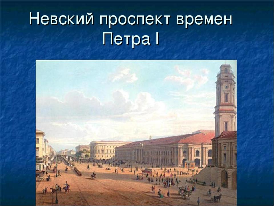 Невский проспект времен Петра I