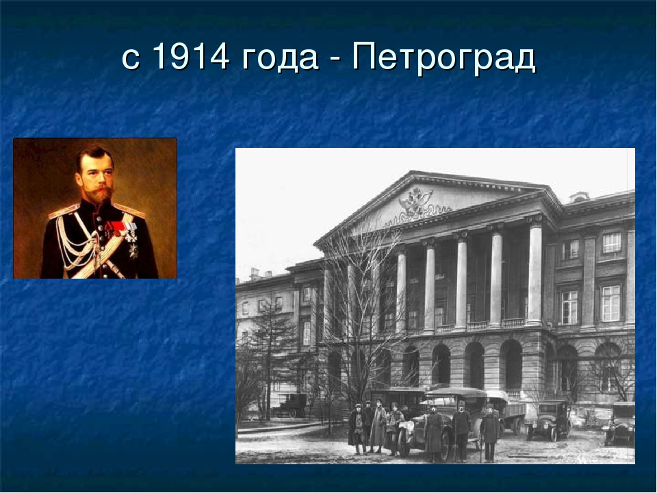 с 1914 года - Петроград