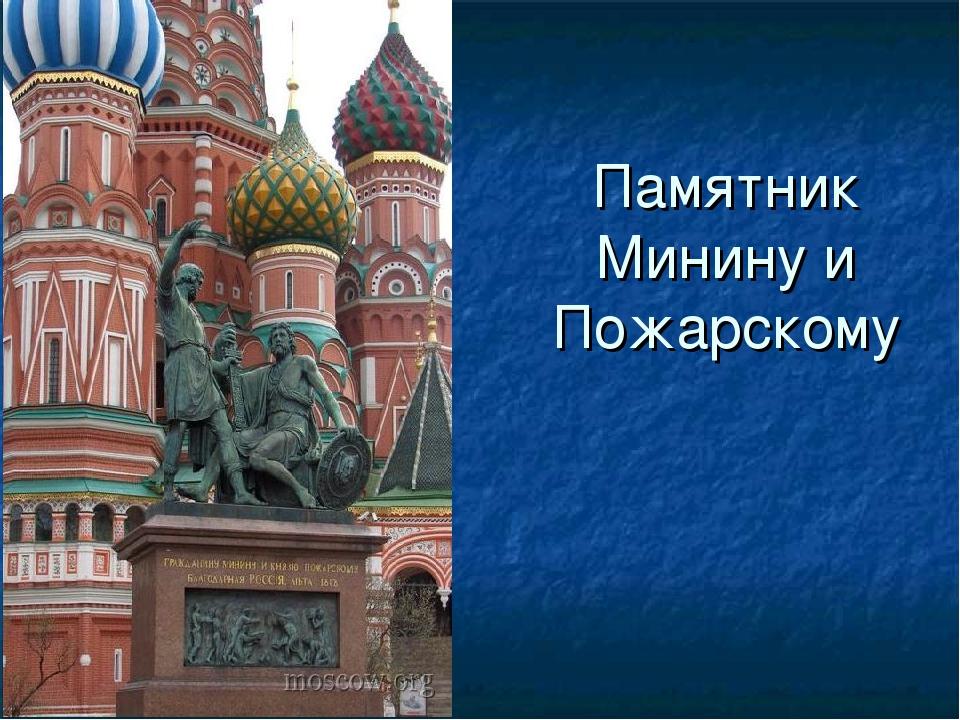 Памятник Минину и Пожарскому Памятник
