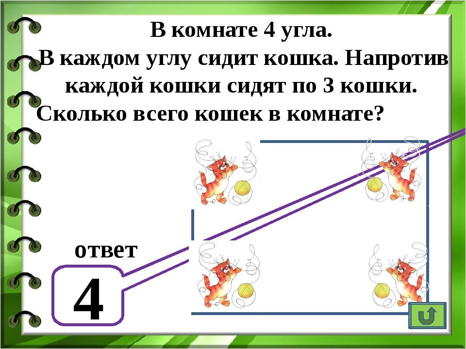 Летела стая гусей: один гусь впереди и два позади, один позади и два впереди...