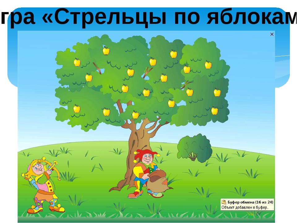 Игра «Стрельцы по яблокам»