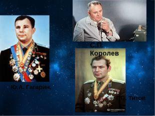 С.П. Королев Ю.А. Гагарин. Г.С. Титов