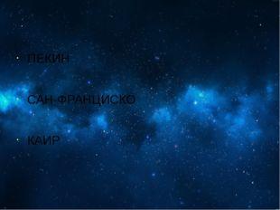ПЕКИН САН-ФРАНЦИСКО КАИР