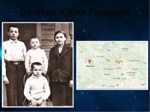 Детство Юрия Гагарина