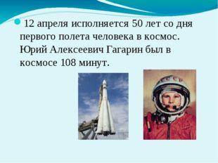12 апреля исполняется 50 лет со дня первого полета человека в космос. Юрий А