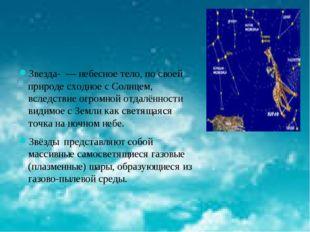 звё Звезда- — небесное тело, по своей природе сходное с Солнцем, вследствие