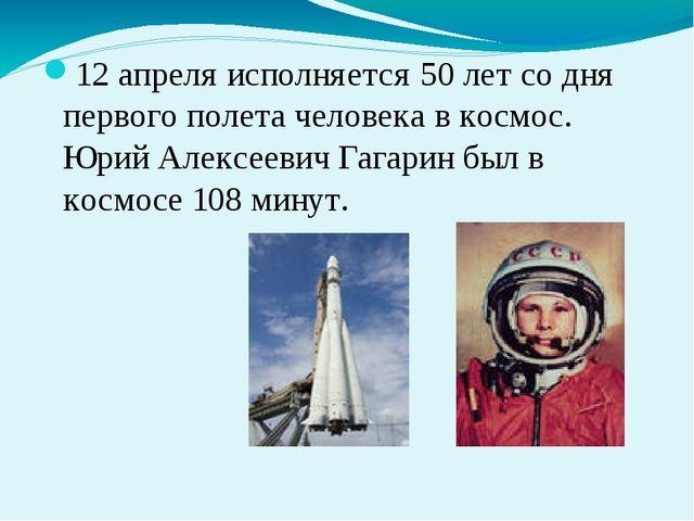 12 апреля исполняется 50 лет со дня первого полета человека в космос. Юрий А...