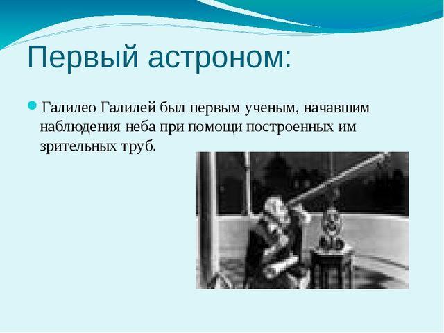 Первый астроном: Галилео Галилей был первым ученым, начавшим наблюдения неба...