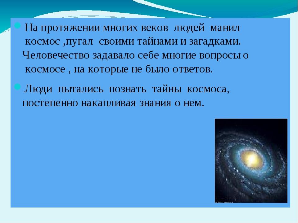 На протяжении многих веков людей манил космос,пугал своими тайнами и заг...