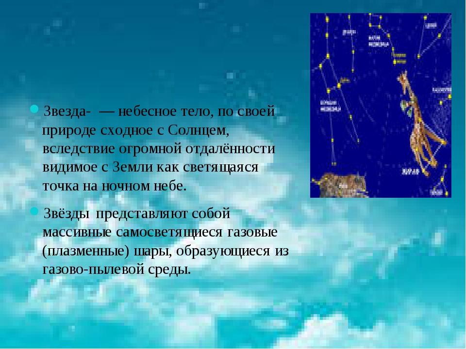 звё Звезда- — небесное тело, по своей природе сходное с Солнцем, вследствие...