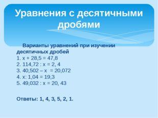 Варианты уравнений при изучении десятичных дробей 1. х + 28,5 = 47,8 2. 114,