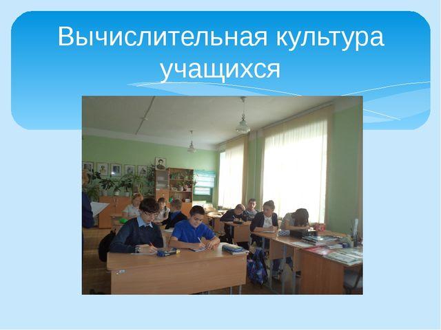Вычислительная культура учащихся