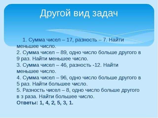 1. Сумма чисел – 17, разность – 7. Найти меньшее число. 2. Сумма чисел – 89,...