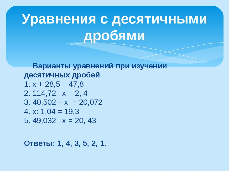 Варианты уравнений при изучении десятичных дробей 1. х + 28,5 = 47,8 2. 114,...