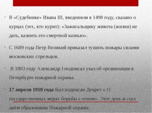 В «Судебнике» Ивана III, введенном в 1498 году, сказано о курцах (тех, кто к