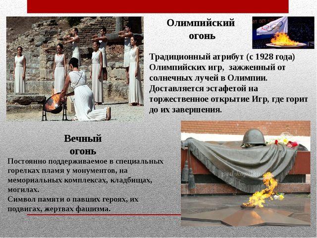 Олимпийский огонь Традиционный атрибут (с 1928 года) Олимпийских игр, зажженн...