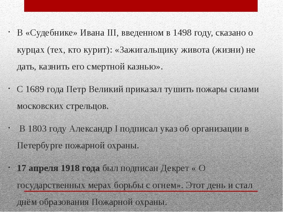 В «Судебнике» Ивана III, введенном в 1498 году, сказано о курцах (тех, кто к...