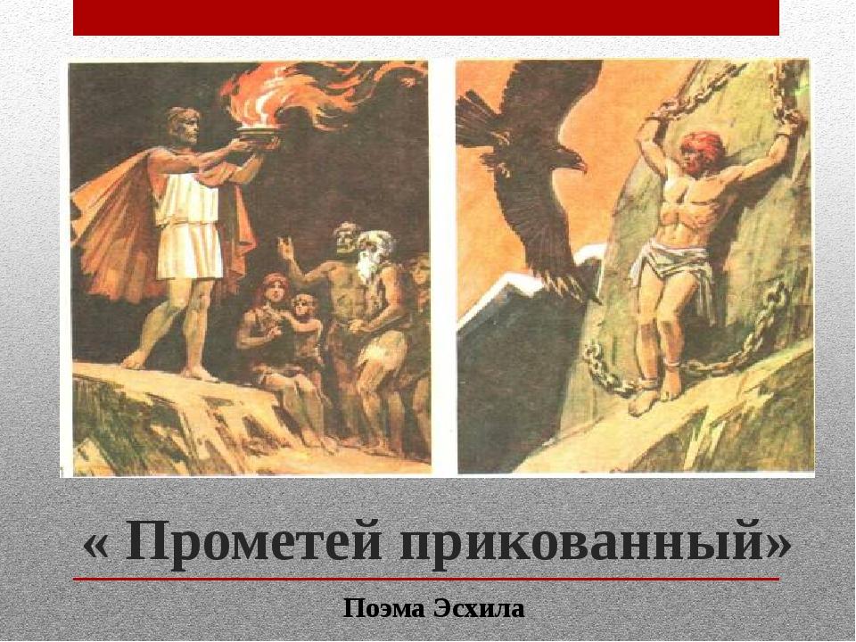 « Прометей прикованный» Поэма Эсхила