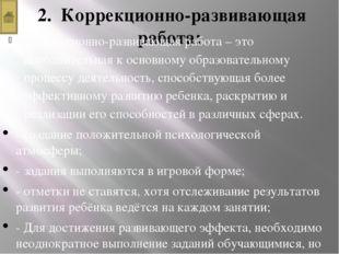 МЕРОПРИЯТИЯ ПО РЕАЛИЗАЦИИ ПРОЕКТА № Наименование мероприятий Срок исполнения