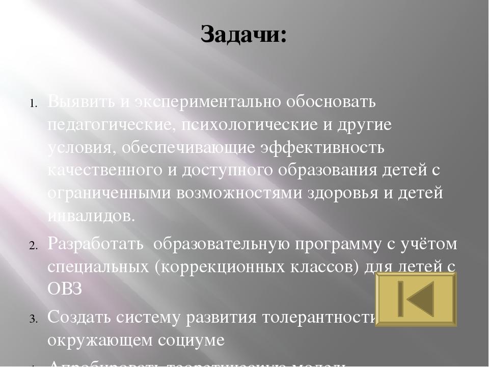 Содержание 1. Основания для разработки проекта 2. Цель проекта 3. Задачи прое...