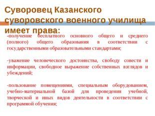 Суворовец Казанского суворовского военного училища имеет права: -получение бе