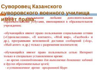 Суворовец Казанского суворовского военного училища имеет права: -выбор и поль