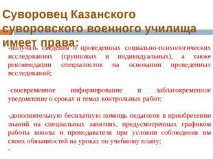 Суворовец Казанского суворовского военного училища имеет права: -получать све