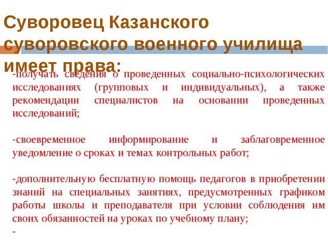 Суворовец Казанского суворовского военного училища имеет права: -получать све...