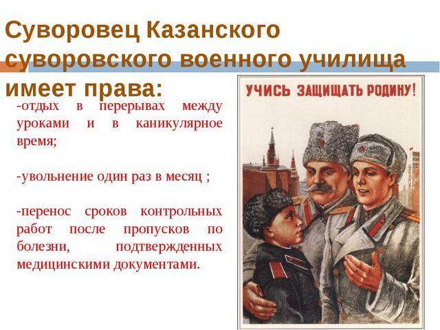 Суворовец Казанского суворовского военного училища имеет права: -отдых в пере...