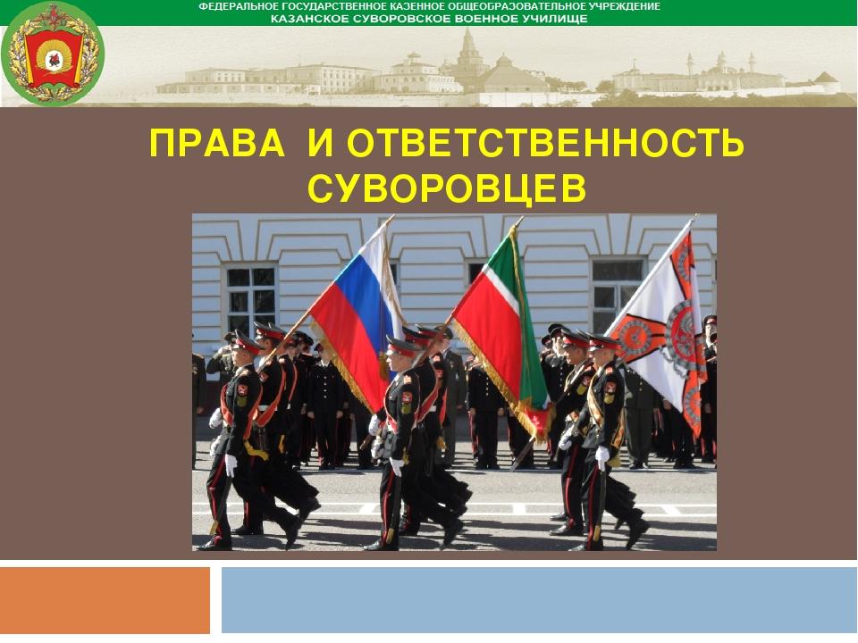 ПРАВА И ОТВЕТСТВЕННОСТЬ СУВОРОВЦЕВ Кузнецова Е. Ф.