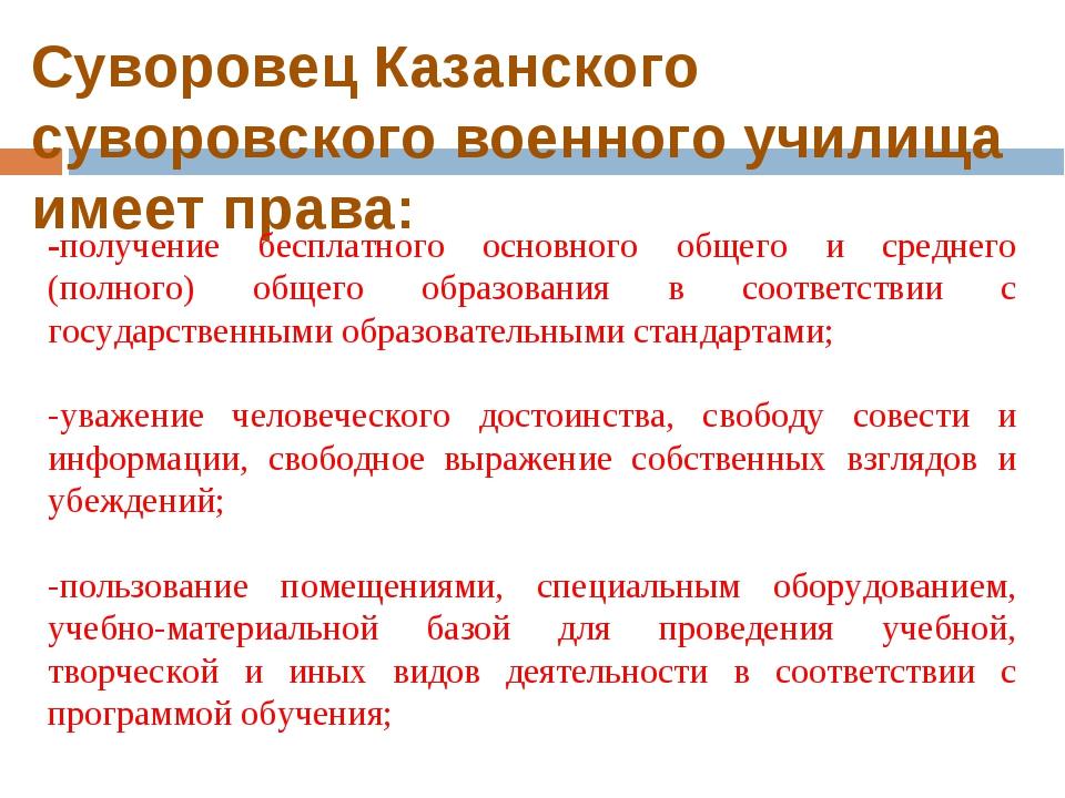Суворовец Казанского суворовского военного училища имеет права: -получение бе...