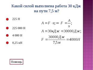 Какой силой выполнена работа 30 кДж на пути 7,5 м? 225 Н 225 000 Н 4 000 Н 0,