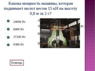 Какова мощность машины, которая поднимает молот весом 15 кН на высоту 0,8 м з