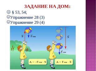 ЗАДАНИЕ НА ДОМ:  § 53, 54; Упражнение 28 (3) Упражнение 29 (4)