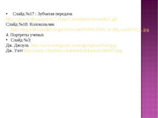 Слайд №17 : Зубчатая передача http://class-fizika.narod.ru/7_class/7_motshno