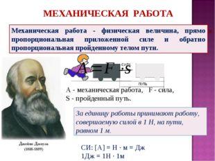 Механическая работа - физическая величина, прямо пропорциональная приложенной