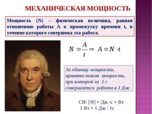 МЕХАНИЧЕСКАЯ МОЩНОСТЬ Мощность (N) – физическая величина, равная отношению ра